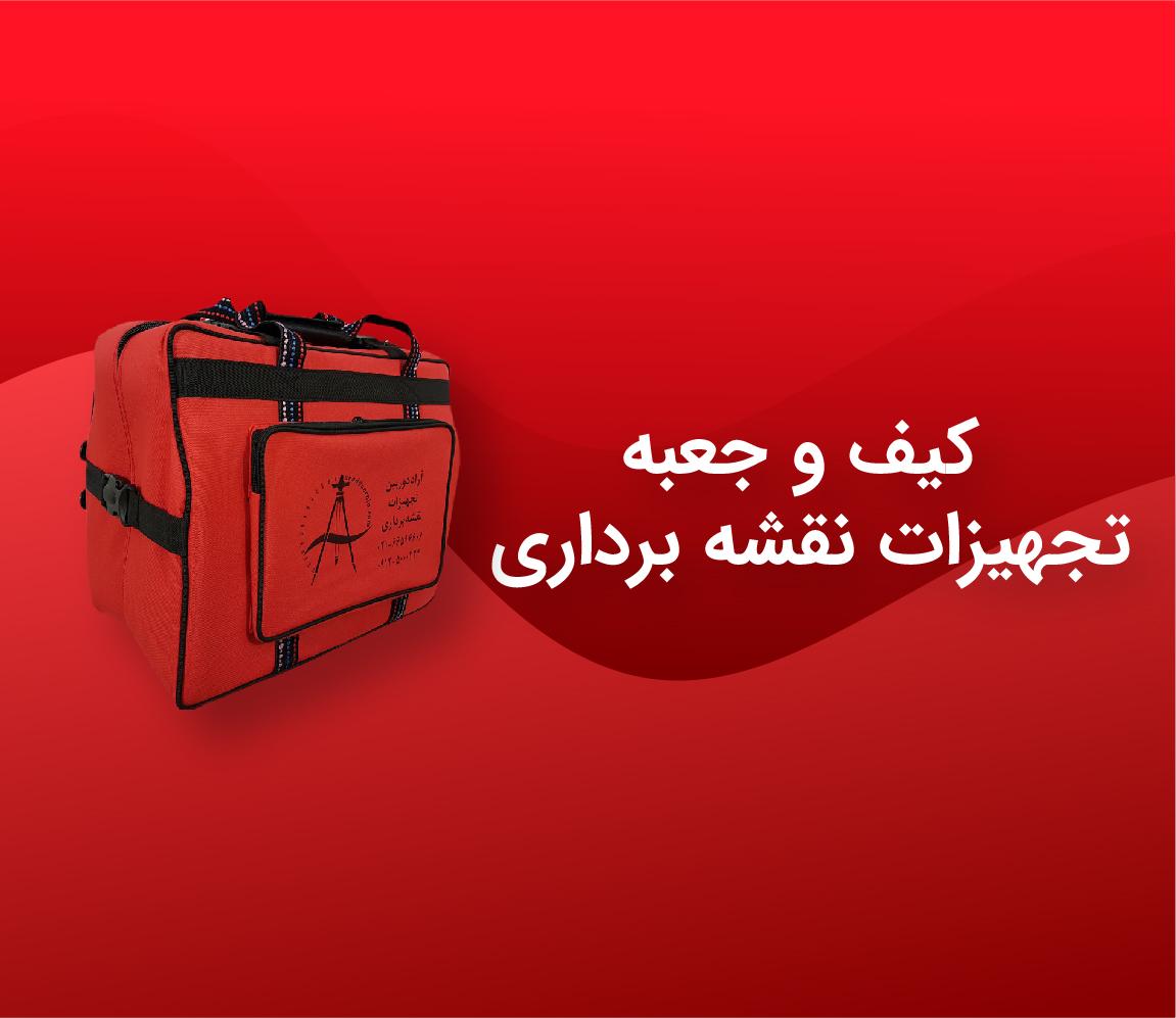 کیف و جعبه تجهیزات نقشه برداری